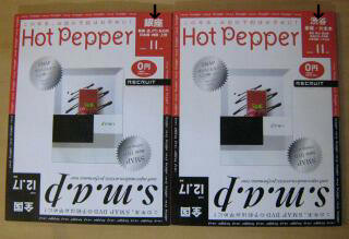 「HotPepper」11月号-1(↓).jpg