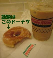 クリスピー・クリーム・ドーナツ-ブログ.jpg