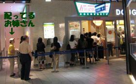 クリスピー・クリーム・ドーナツ店前-ブログ.jpg