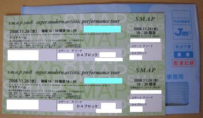 SMAP名古屋チケット-ブログ.JPG