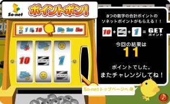 ポイントポン!【11】.jpg